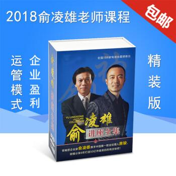 2018俞凌雄视频全集运管模式领袖经营哲学企业战略经营盈利方法U盘课程