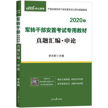 中公教育2020军转干部安置考试教材:真题汇编申论 电子版下载