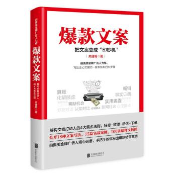 《爆款文案(前奥美金牌广告人力作)》(关健明)