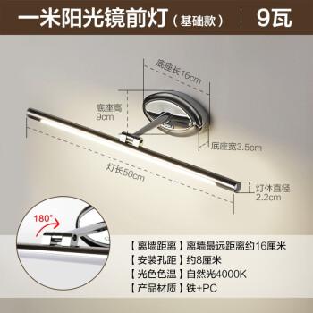 欧普照明(OPPLE) LED镜前灯化妆壁灯化妆镜灯卫生间浴室 【一米阳光】9瓦 灯身长50厘米