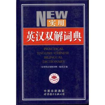 《实用英汉双解词典《实用英汉双解词典》编委会 编 》