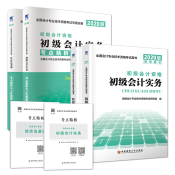 《初级会计职称2020教材 2020年教材+试卷正版2020年考试全套用书:初级会计实务+经济法基础