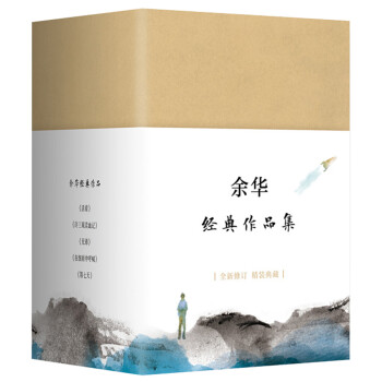 《余华经典作品集(全5册)》(余华)