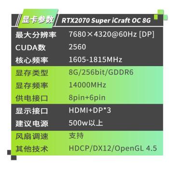 铭瑄 (MAXSUN) MS-GeForce RTX2070 Super iCraft OC 8G GDDR6 电竞之心