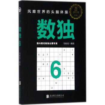 《数独(纪念版)(6)马殿佳 编著 》