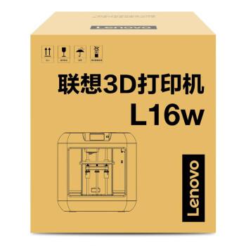 联想(Lenovo)L16w桌面高精度3D(0.05mm)WiFi无线打印机(工业级家用学校教育企业 L16W