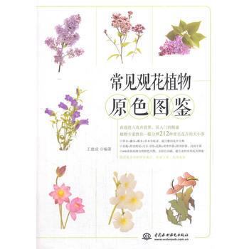 《正版现货 常见观花植物原色图鉴 》