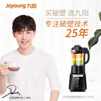 Nine Yang (Joyoung) broken machine can be squeezed juice intelligent heating home multi-functional Cuisine jyl-y915
