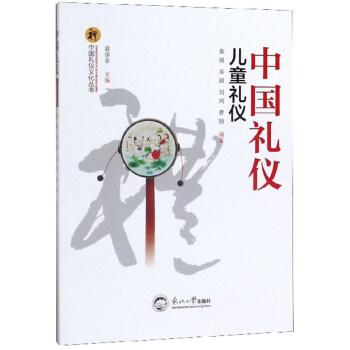 中国礼仪:儿童礼仪/中国礼仪文化丛书 电子版