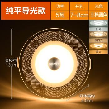 欧普照明(OPPLE)led筒灯三色调光超薄孔灯客厅吊顶天花灯嵌入洞灯筒灯 3mm纤薄-纯平导光款筒灯-三档调色