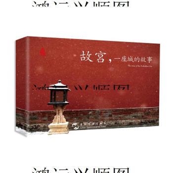 《故宫:一座城的故事(汉英明信片)  五洲传播出版社  李少白;柏文》
