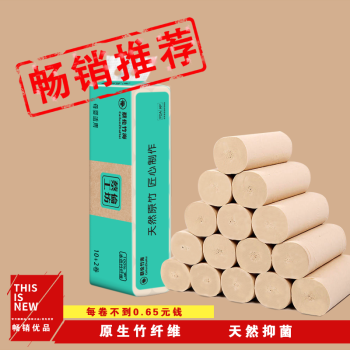 Cairen (Cai Lun Zhu Hai) Bamboo fiber pumping paper without core roll paper baby paper towel sanitary large roll paper toilet wipe toilet paper reel tissue 4 Floor 12 roll/pickup Roll paper