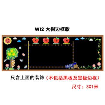 小学幼儿园开学黑板报装饰墙贴画教室文化主题墙面大图片