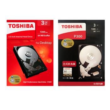 东芝(TOSHIBA)3TB 64MB 7200RPM 台式机机械硬盘 SATA接口 P300系列(HDWD130)