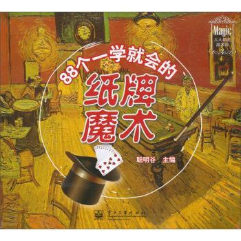 《88个一学就会的纸牌魔术  电子工业出版社  9787121186486   聪明谷》