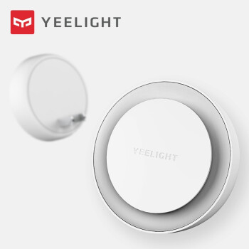 Yeelight光线感应夜灯光控LED小夜灯婴儿喂奶灯起夜灯氛围灯床头灯 插电夜灯【光感版】
