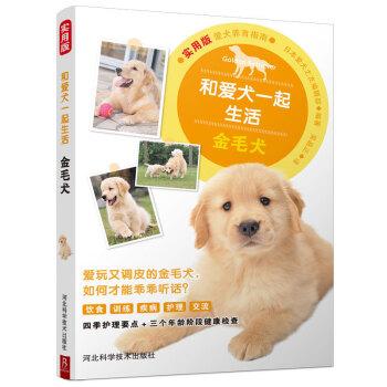 《养狗书籍和爱犬一起生活金毛犬金毛训练教程训练狗狗一本就够了狗狗训练教程训犬书籍宠物书籍大全训狗教程