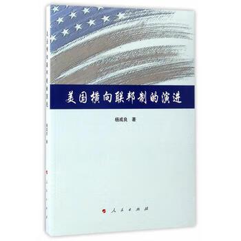 《美国横向联邦制的演进 9787010170213》