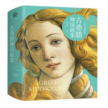 《古希腊神话故事  江西美术出版社  9787548043034   刘世洁》