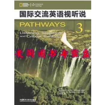 《[正版旧书】国际交流英语视听说3 李淑静 9787513530736 外研社》