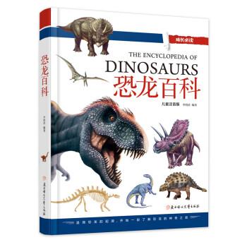 《恐龙百科(儿童注音版)》(李绍苗)