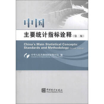 《中国主要统计指标诠释  汉英对照  第2版/编》