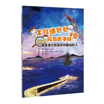 《工程师爸爸写给孩子的信 港珠澳大桥是怎样建成的》(陈柏华,林阳子,等)