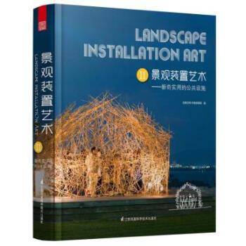《景观装置艺术2----新奇实用的公共设施 江苏科学技术出版社 9787534598609 凤凰空间