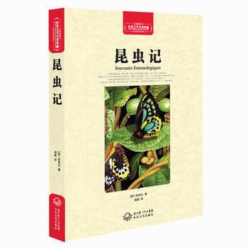 《昆虫记 9787535450173 (法)法布尔 长江文艺出版社》