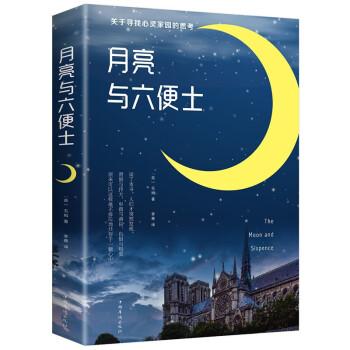 《月亮与六便士正版书籍 毛姆著中文版原著无删减外国文学小说现当代世界名著现实主义文学代表作书排行榜》