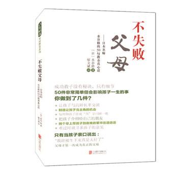 《不失败父母--日本名师水谷修的50句教养真心话 根据孩子成长的五个阶段 提出了相应的教养方式 启发