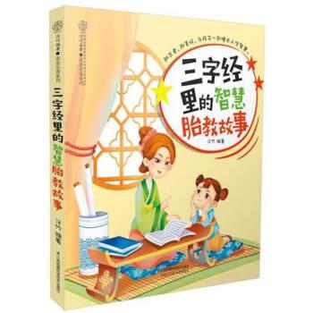 《三字经里的智慧胎教故事 妇幼 婴幼儿父母 江苏凤凰科技 正版胎教励志故事书》