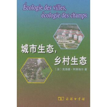 《城市生态,乡村生态 (法)阿莱格尔,陆亚东 商务印书馆 9787100034821》