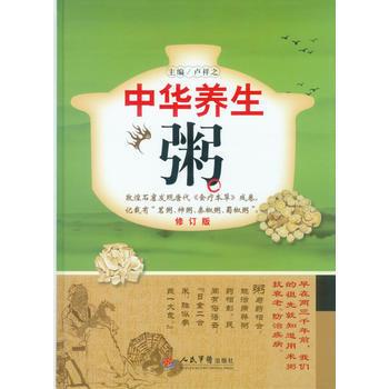 《中华养生粥(修订版) 卢祥之 人民军医出版社 9787509158258》