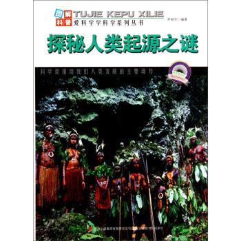 《图解科普 爱科学学科学系列丛书:探秘人类起源之谜 9787553432472》