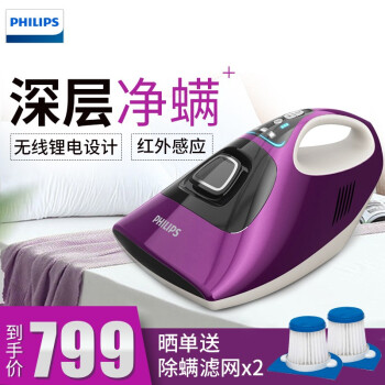 Philips (PHILIPS) decontamination device FC6331 UV bed in the household bed of uv bed bacteriological machine wireless handheld vacuum cleaner