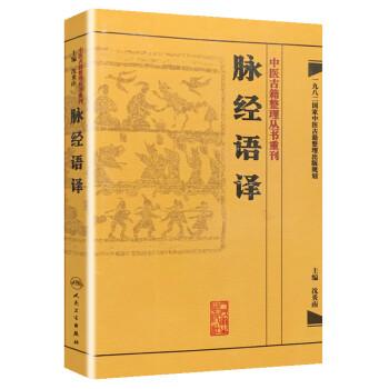 《中医古籍整理丛书重刊・脉经语译》