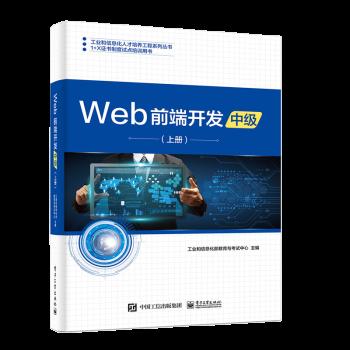 Web前端开发:中级.上册