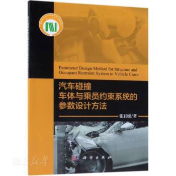 《汽车碰撞车体与乘员约束系统的参数设计方法 张君媛 科学出版社 新华书店图书籍》