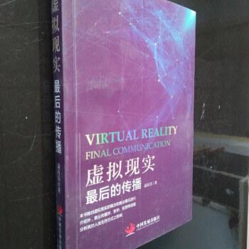 《虚拟现实:*后的传播9787517705895》