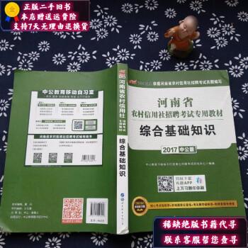 《中公版・2017河南省农村信用社招聘考试专用教材:综合基础知识9787510098918》