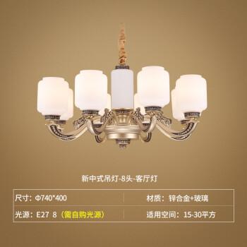 雷士(NVC)新中式吊灯客厅灯餐厅吊灯中国风客厅吊灯简约卧室灯具大气灯饰 8头 E27螺口
