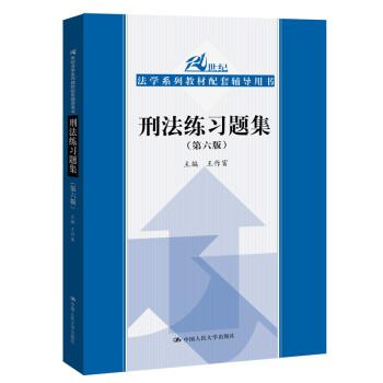 《刑法练习题集(第六版)(21世纪法学系列教材配套辅导用书)》(王作富)