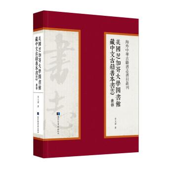 美国芝加哥大学图书馆藏中文古籍善本书志·丛部 PDF版下载