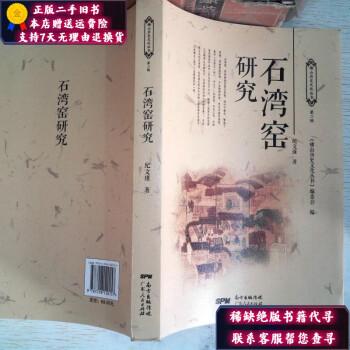 《石湾窑研究9787218120157》