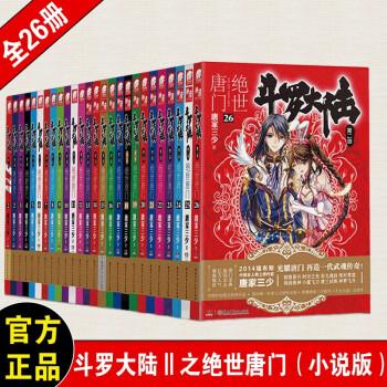 《【官方正版】斗罗大陆2绝世唐门小说 全套26册》