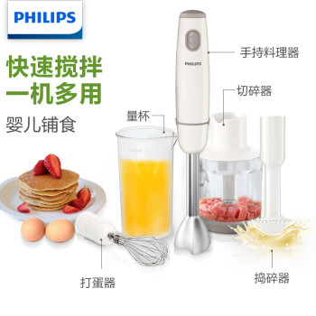 Philips (Philips) Cooking Machine Home Multifunctional handheld can be stirred to do complementary parts of the All-in-one hr1608/03
