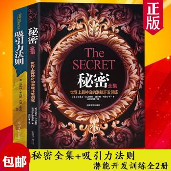 《秘密全集 吸引力法则 正能量励志书籍 读心术密秘成功心态全球书青少年男女生心理心灵鸡汤青春小说书2