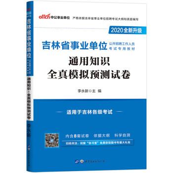 中公教育2020吉林省事业单位公开招聘工作人员考试教材:通用知识全真模拟预测试卷 PDF版