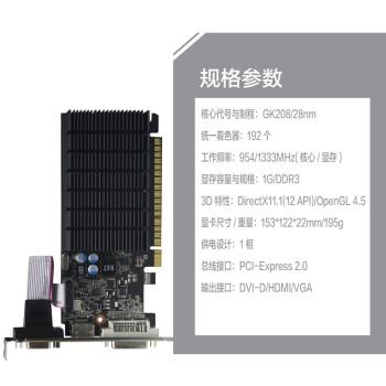 盈通 (yeston)GT710 1G D3 战神版 954/1333MHz 1G/64bit/GDDR3显卡